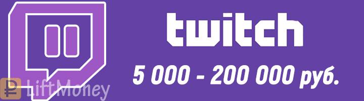 как заработать на Twitch
