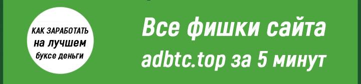 заработок биткоинов на adbtc.top