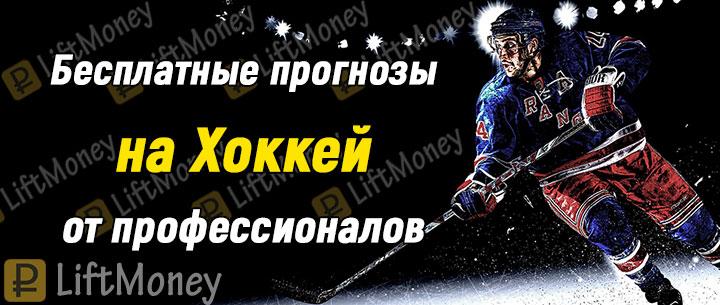 Бесплатные прогнозы на хоккей от профессионалов