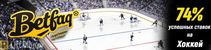 betfaq - лучший сайт бесплатных прогнозов на хоккей
