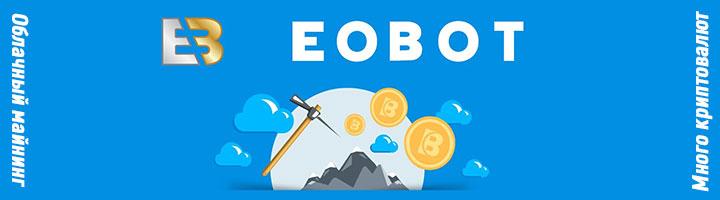 eobot - лучшая программа для заработка на криптовалюте