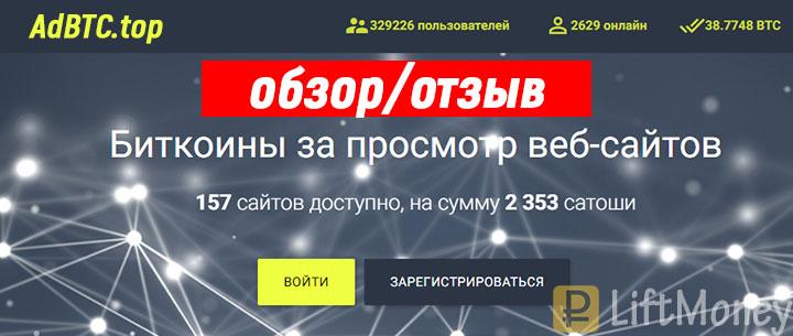 AdBTC - обзор сайта для заработка Биткоинов без вложений