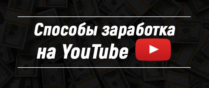 Как зарабатывают на Ютубе за просмотры видео