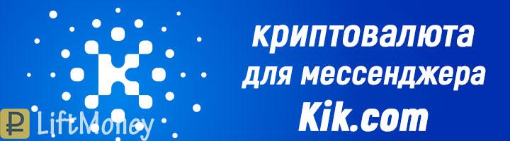 kin - криптовалюта для kik