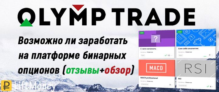 OlympTrade развод или нет? Отзывы и обзор торговой платформы брокера бинарных опционов