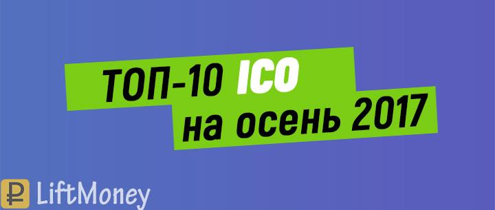 Топ 10 ICO на осень 2017 года