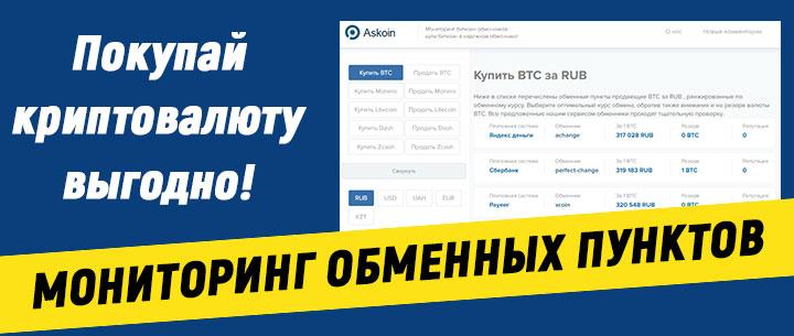 askoin - обзор и отзывы о мониторинге обменных пунктов криптовалют