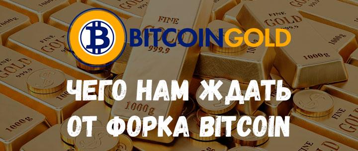 Bitcoin Gold (BTG) - форк для майнеров на видеокартах
