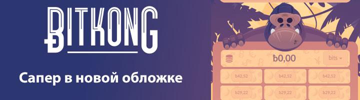 bitkong - простой заработок биткоинов в игре без вложений