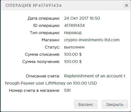 оплата счета в crypto investments ltd
