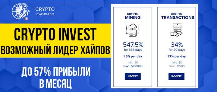 Crypto Investments хайп от ноября