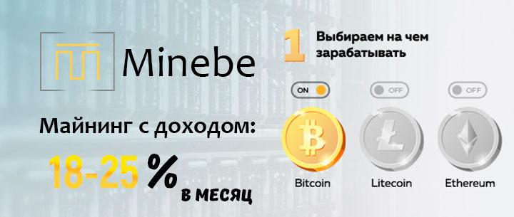 Minebe - хайп по майнингу криптовалют