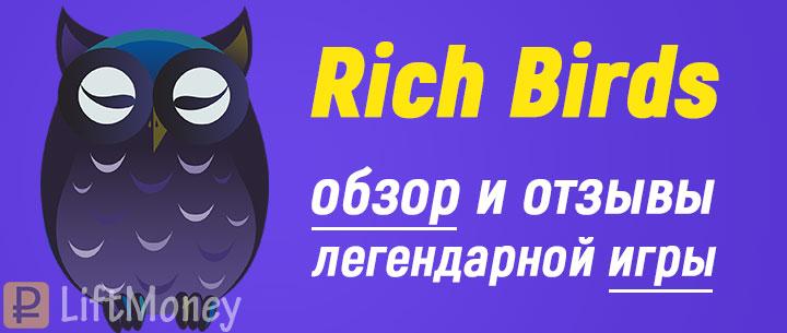 Rich-Birds.com - обзор, отзывы и фишки игры