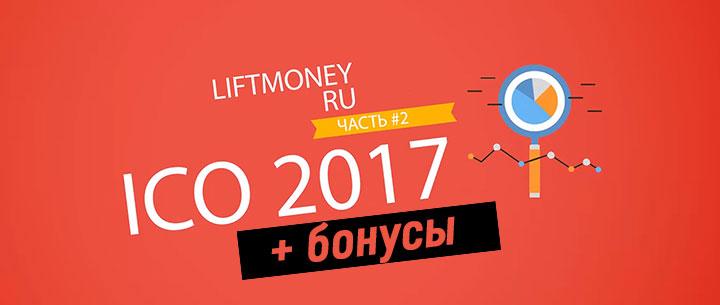 топ 5 ico 2017 с бонусами за регистрацию