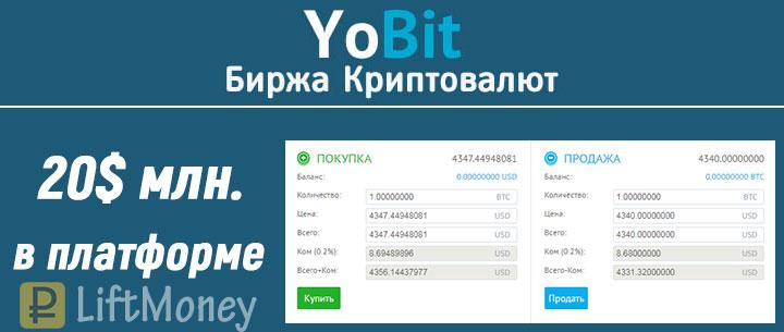 YoBit - обзор необычной биржи криптовалют и отзывы