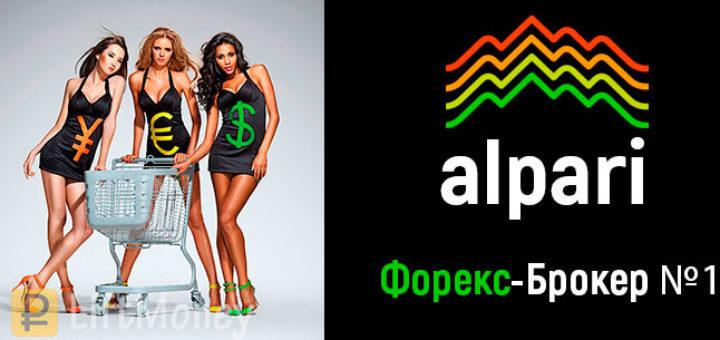 alpari - обзор форекс брокера