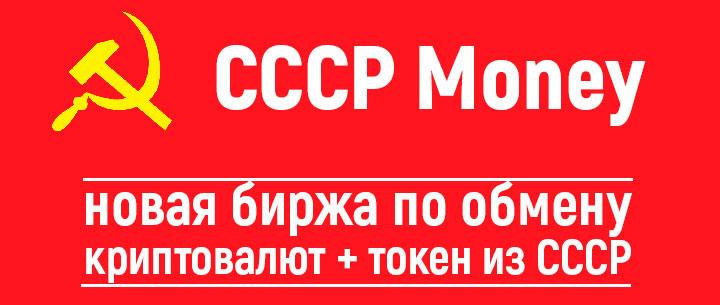 СССР money обзор биржи криптовалют и обменника