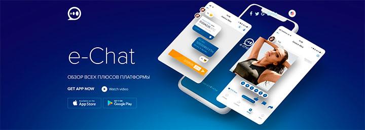 информация о приложение e-chat