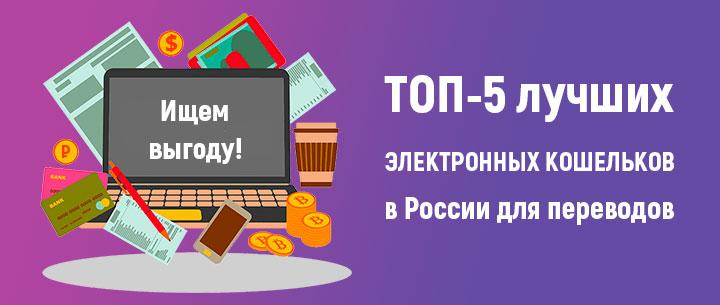 Какой электронный кошелек лучше завести в России