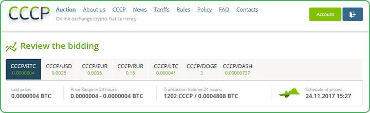 обзор cccp money