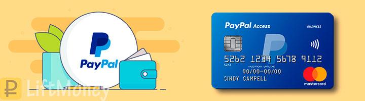 paypal - самый популярный электронный кошелек