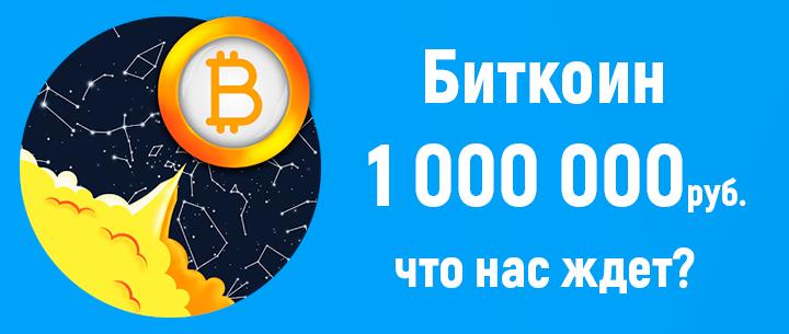Биткоин по цене в 1 миллион рублей