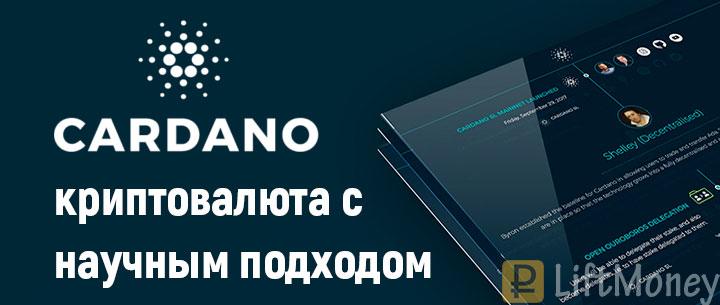 Cardano Криптовалюта (ADA) - обзор и прогноз на 2018 год