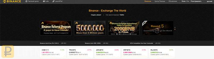 binance лучшая биржа криптовалют в мире