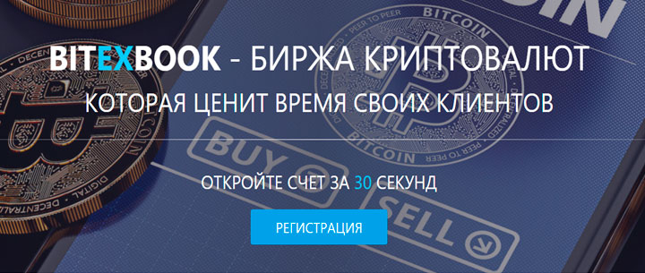 bitexbook биржа криптовалют на новом уровне