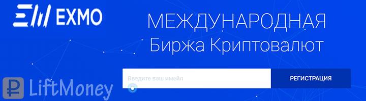 exmo лучшая биржа криптовалют в России