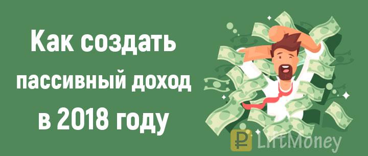 Как создать пассивный доход в 2018 году