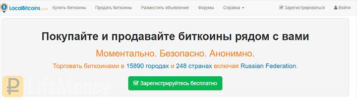 localbitcoin - биржа для покупки криптовалюты за рубли наличкой