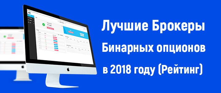 Лучшие брокеры бинарных опционов 2018