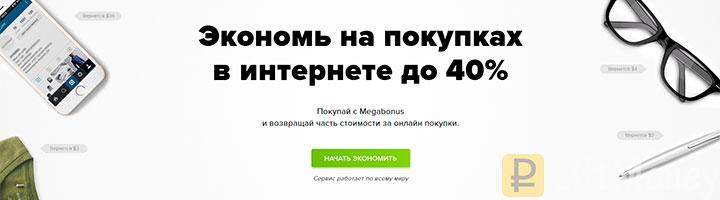 megabonus новый кэшбэк сайт с хорошими скидками