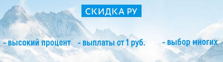 skidka.ru - предлагает выгодный кэшбэк в России