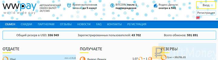 ww-pay лучший обменник криптовалют 2018
