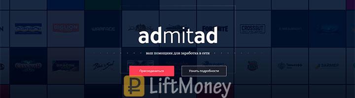 admitad - лучшая партнерская сеть с играми