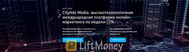 cityads - мировая cpa-сеть