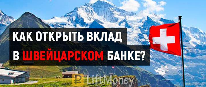Как открыть вклад в швейцарском банке физическому лицу