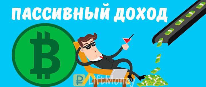 Как создать пассивный заработок на криптовалюте