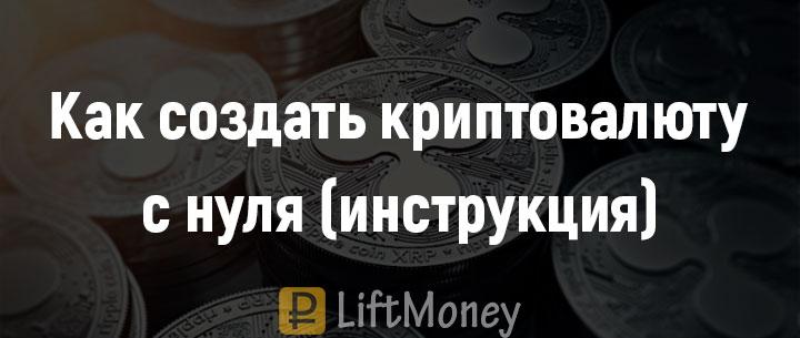 как создать криптовалюту с нуля инструкция