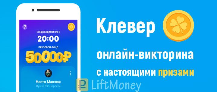 Клевер - мобильная игра с настоящими призами