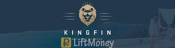 kingfin - партнерка бинарные опционы