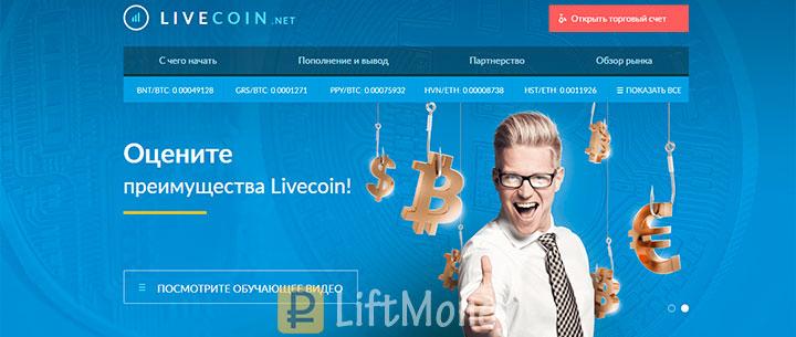livecoin биржа криптовалют, обзор и отзывы 2018