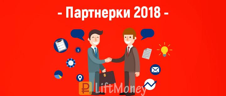 Лучшие партнерские программы 2018