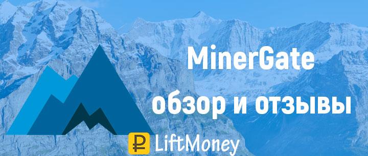 minergate обзор и отзывы