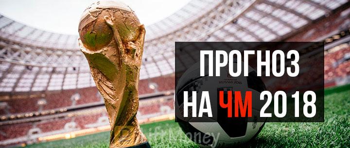 Прогнозы на чемпионат мира по футболу 2018