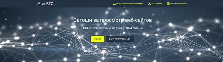 adbtc - серфинг сайтов за криптовалюту биткоин