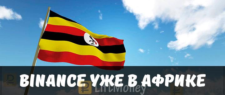 binance в Уганде