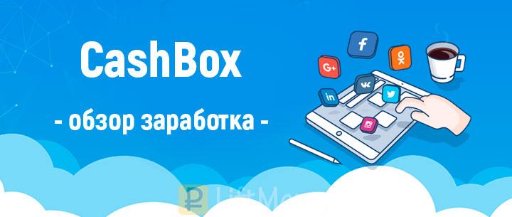 cashbox - обзор биржи заданий за деньги